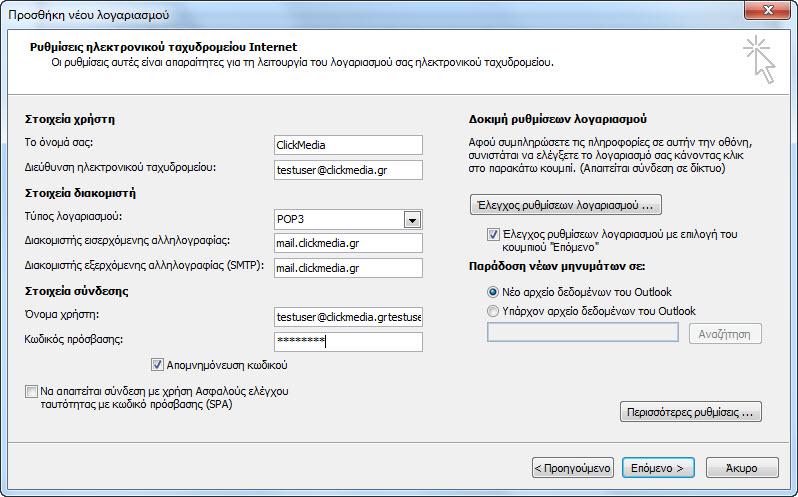 cb92e4c00b7 Οδηγίες ρύθμισης του Outlook 2010 για λήψη / αποστολή email